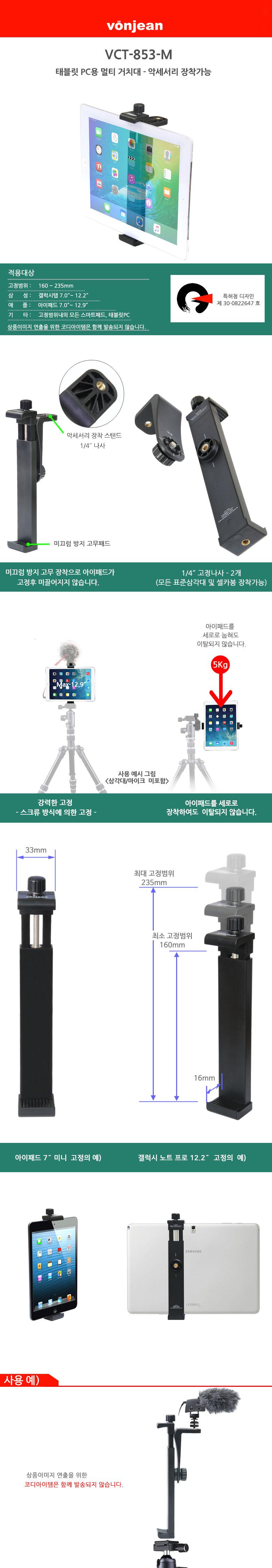 본젠 VCT-853M 멀티 태블릿 거치대 - 삼각대 셀카봉 용 (아이패드 갤럭시탭 등) - 본젠, 24,800원, 셀피렌즈/봉/셀피ACC, 셀카악세서리